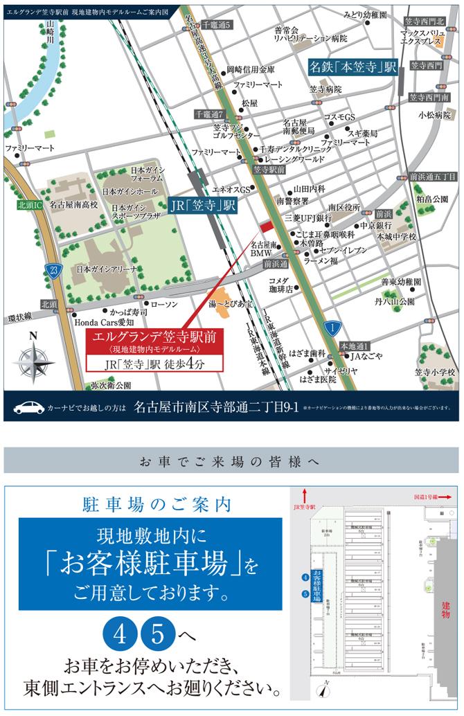 エルグランデ笠寺駅前:モデルルーム地図