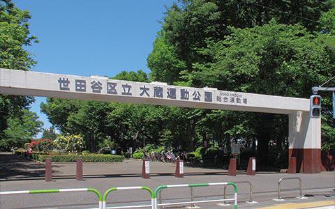 大蔵運動公園 約1,040m(徒歩13分)