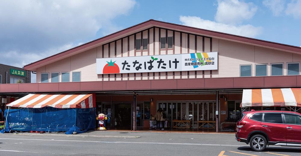 JA仙台農産物直売所たなばたけ高砂店 約350m(徒歩5分)