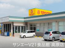 サンエーV21食品館 高原店 約1.1km(車2分)