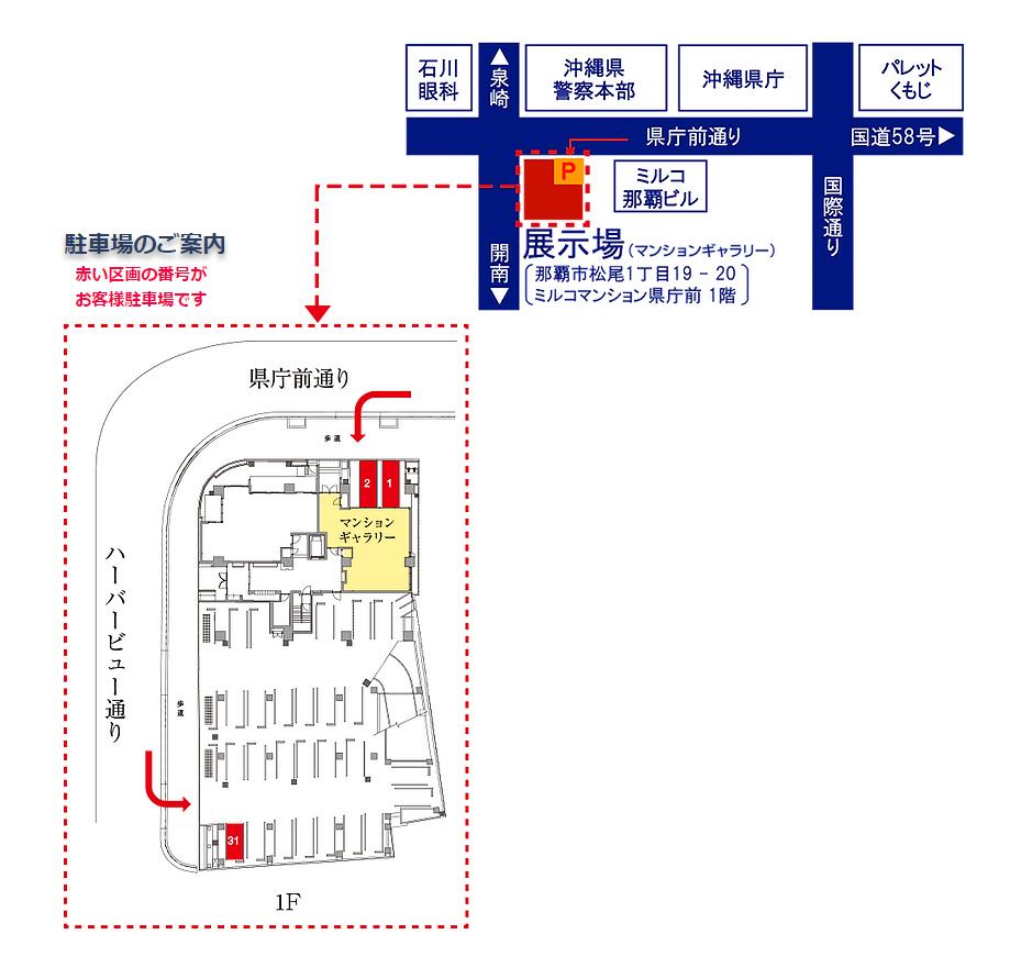 ミルコマンション泊崇元寺石門:モデルルーム地図