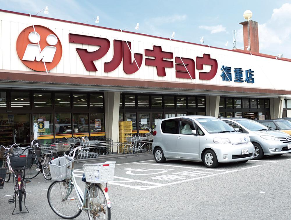 マルキョウ福重店 約710m(徒歩9分)
