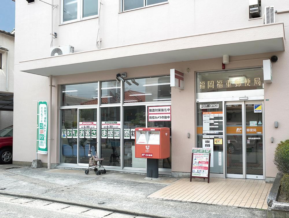 福岡福重郵便局 約410m(徒歩6分)