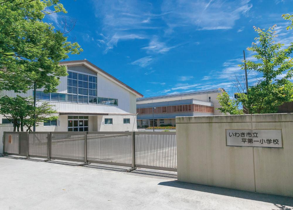 いわき市立平第一小学校 約620m(徒歩8分)