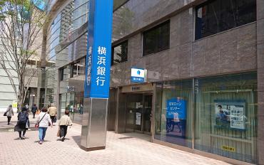 横浜銀行 約900m(徒歩12分)