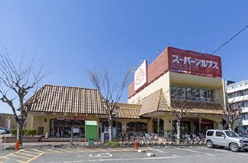 スーパーアルプス西八王子店  約50m(徒歩1分)