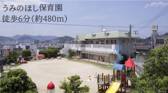 うみのほし保育園 約480m(徒歩6分)
