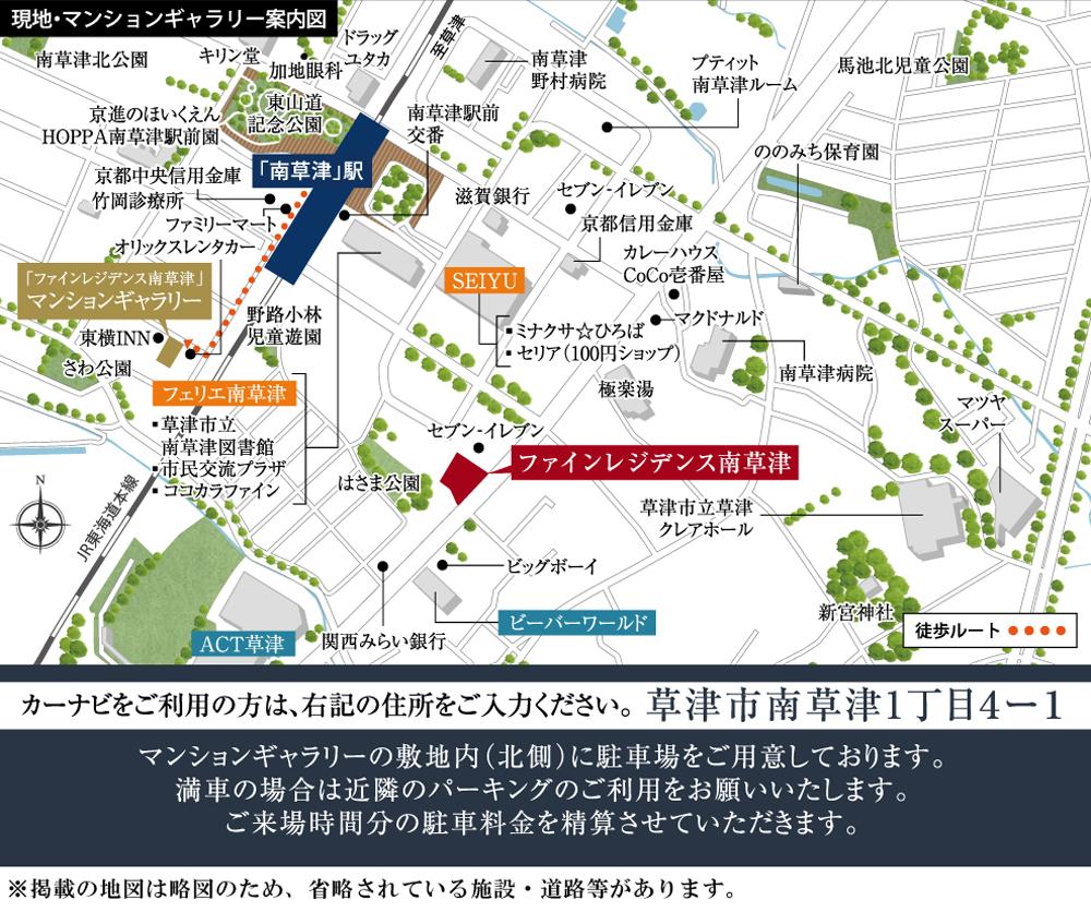 ファインレジデンス南草津:モデルルーム地図