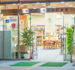 南草津図書館 約310m(徒歩4分)