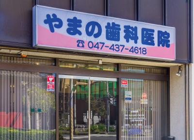 やまの歯科医院 約430m(徒歩6分)