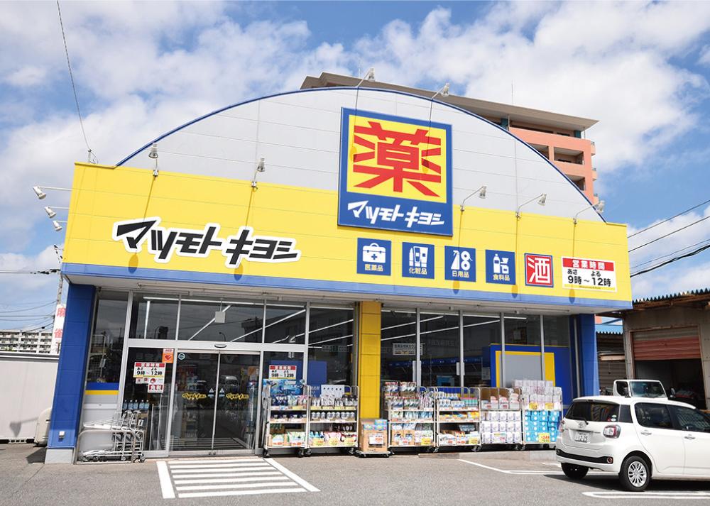 マツモトキヨシ松島店 約1,240m(徒歩16分)