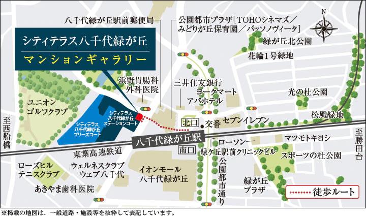 シティテラス八千代緑が丘ステーションコート:モデルルーム地図
