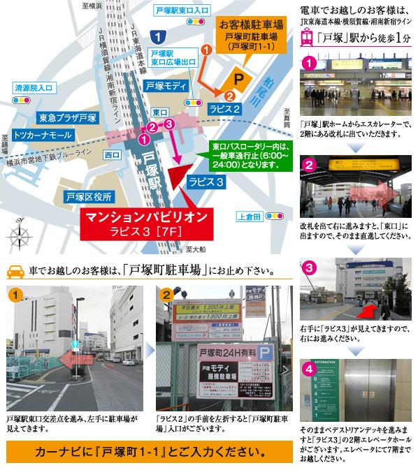 シティテラス横濱戸塚:モデルルーム地図