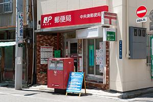 中央湊郵便局 約80m(徒歩1分)