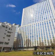 三井記念病院約 約1,230m(徒歩16分)