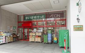 まいばすけっと 新川2丁目店 約380m(徒歩5分)