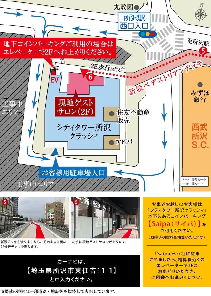シティタワー所沢クラッシィ:モデルルーム地図