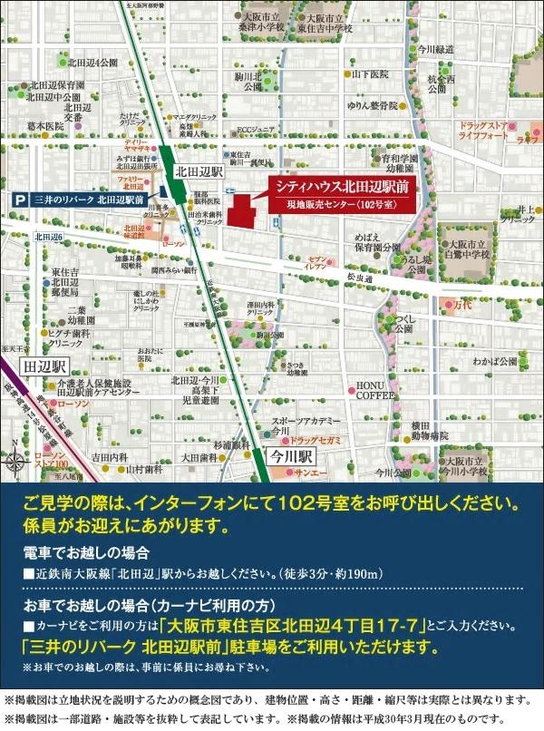 シティハウス北田辺駅前:モデルルーム地図