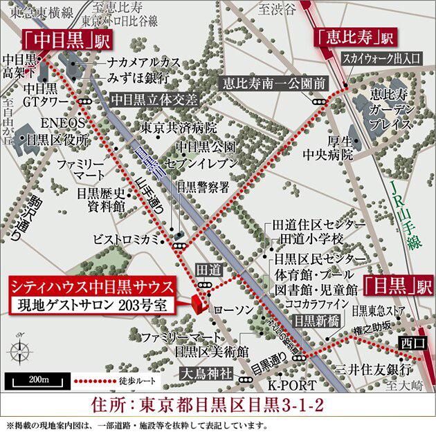 シティハウス中目黒サウス:モデルルーム地図
