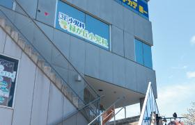 浜野胃腸科外科医院 約200m(徒歩3分)