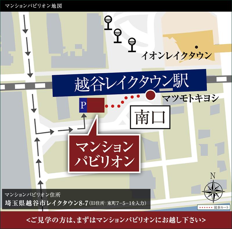 ガーデンハウス越谷レイクタウン:モデルルーム地図