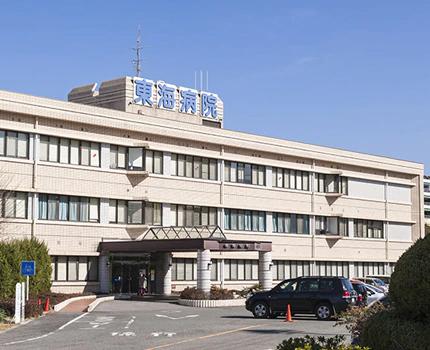 東海病院 約180m(徒歩3分)