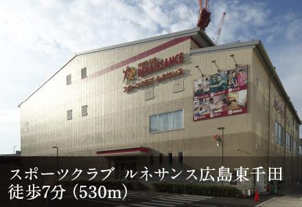 スポーツクラブ ルネサンス広島東千田 約530m(徒歩7分)