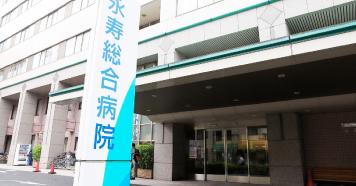 永寿総合病院 約720m(徒歩9分)