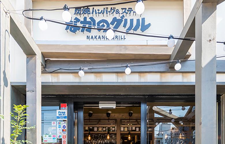 なかのグリル中野富士見町店 約150m(徒歩2分)