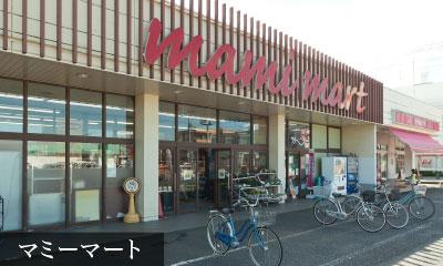 マミーマート蓮田店 約440m(徒歩6分)