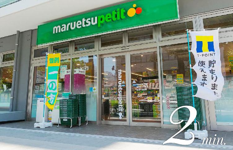 マルエツプチ 花咲町六丁目店 約140m(徒歩2分)