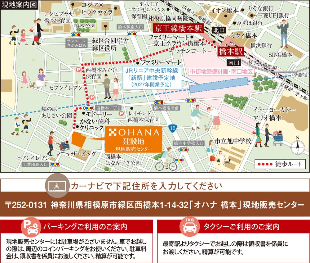 オハナ 橋本:モデルルーム地図
