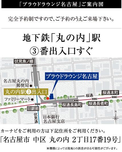 プラウド久屋大通【先着順】:モデルルーム地図