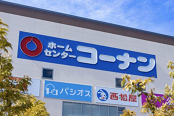 ホームセンターコーナン 王子堀船店 約510m(徒歩7分)