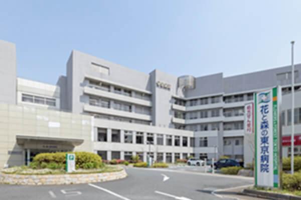 花と森の東京病院 約460m(徒歩6分)