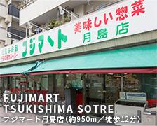 フジマート月島店 約950m(徒歩12分)
