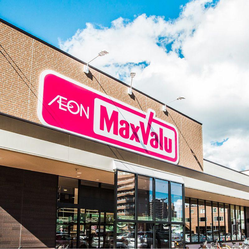 マックスバリュ北1条東店 約200m(徒歩3分)