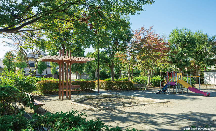 泉公園 約100m(徒歩2分)
