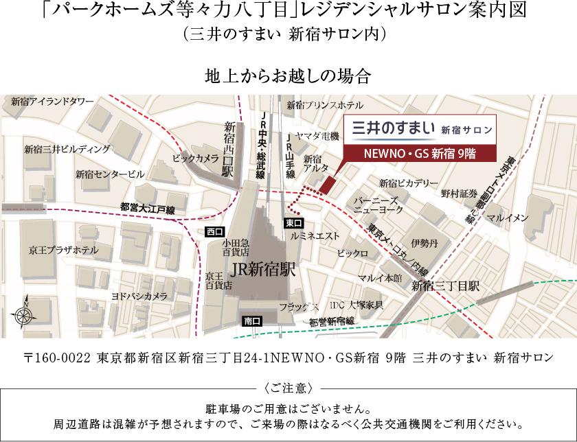 パークホームズ等々力八丁目:モデルルーム地図