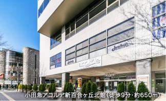 小田急アコルデ新百合ヶ丘北館 約650m(徒歩9分)