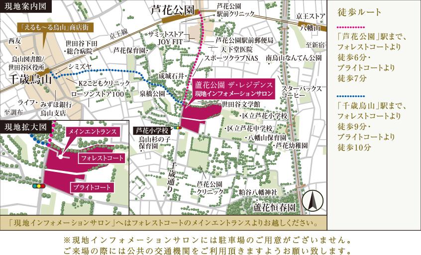 蘆花公園ザ・レジデンス フォレストコート:モデルルーム地図