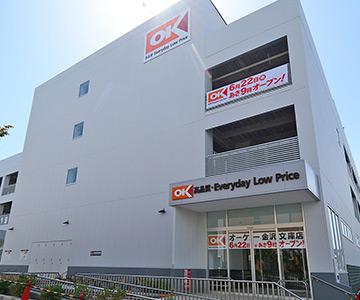 イオン金沢八景店 約830m(徒歩11分)