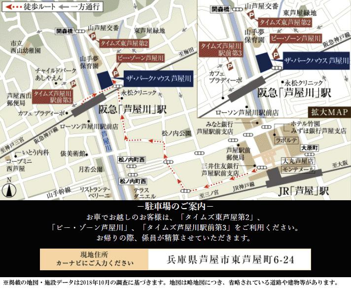 ザ・パークハウス 芦屋川:モデルルーム地図