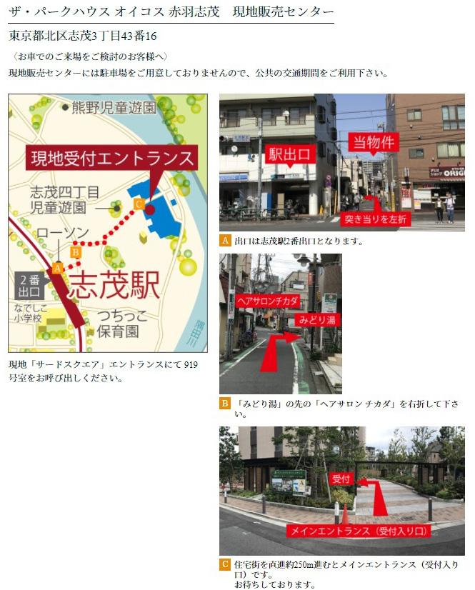 ザ・パークハウス オイコス 赤羽志茂 フォーススクエア:モデルルーム地図