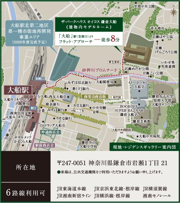 ザ・パークハウス オイコス 鎌倉大船:モデルルーム地図