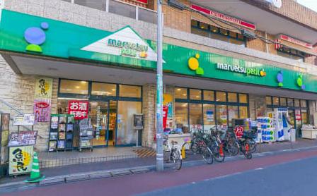 マルエツプチ不動前店 約40m(徒歩1分)