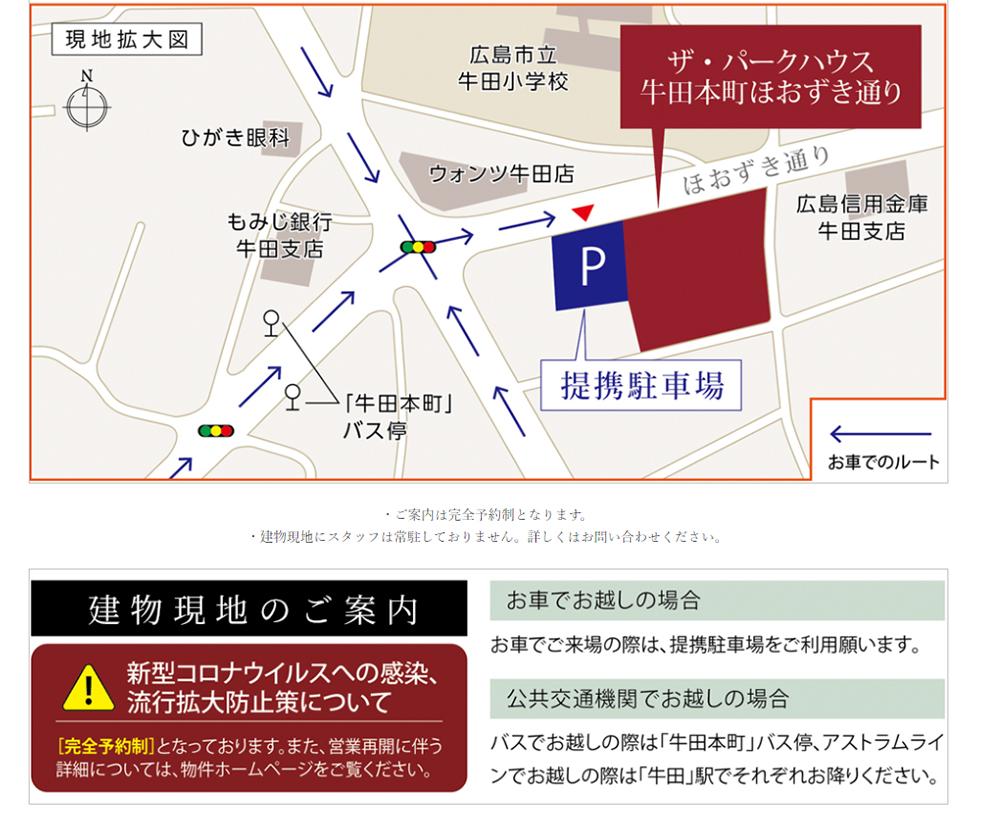 ザ・パークハウス 牛田本町ほおずき通り:モデルルーム地図