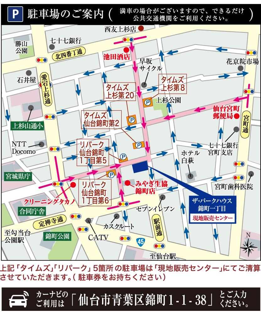 ザ・パークハウス 錦町一丁目:モデルルーム地図