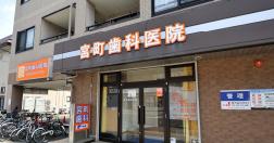 宮町歯科医院 約550m(徒歩7分)