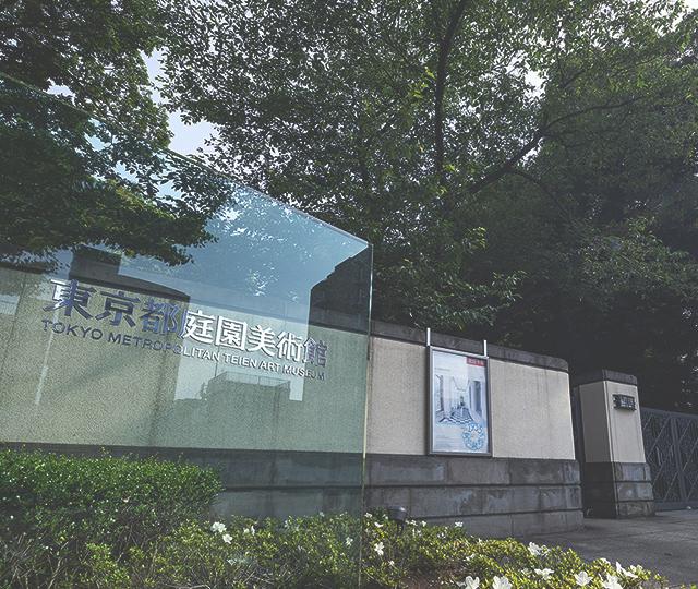 東京都庭園美術館 約520m(徒歩7分)